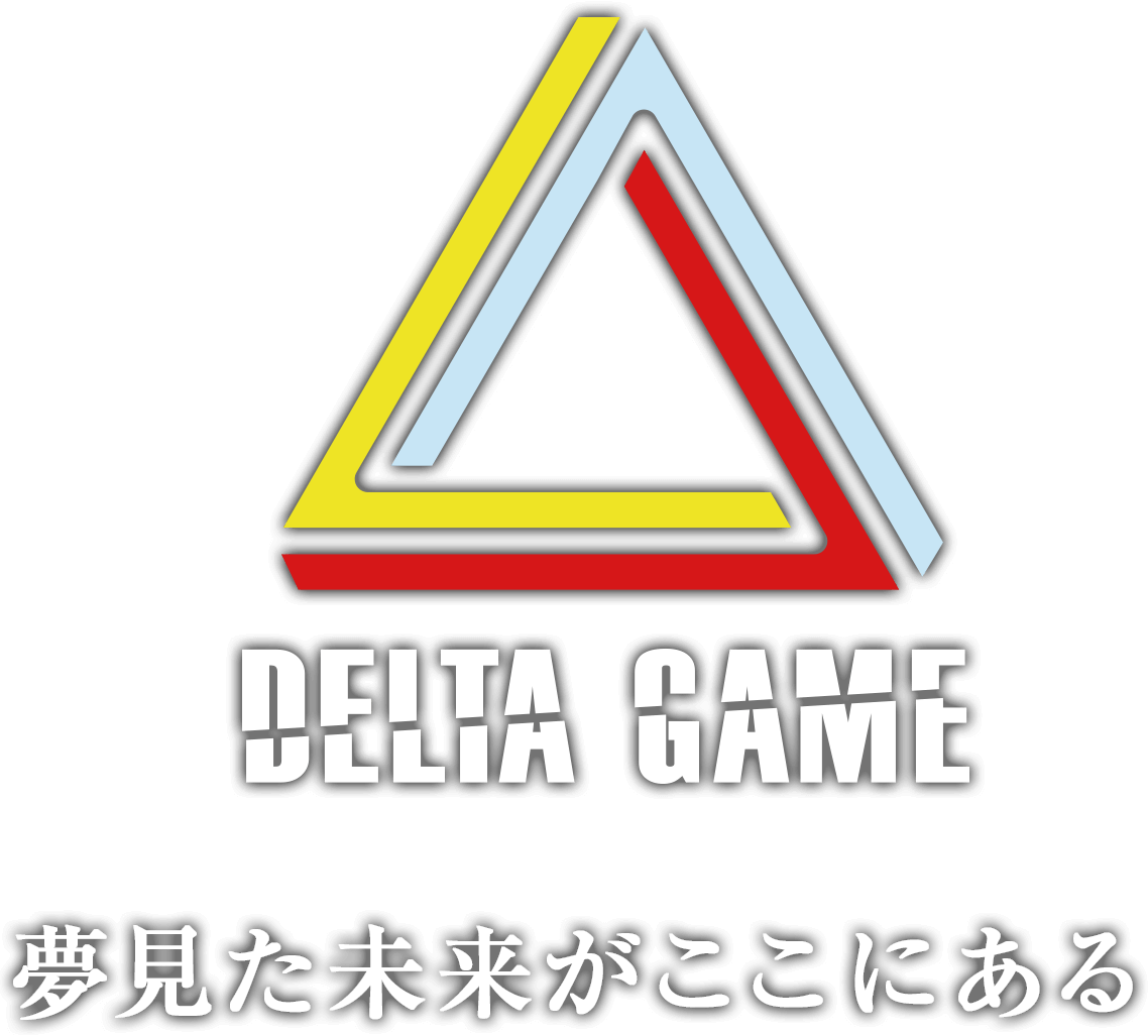 DELTA GAME 未知のゲームを体感せよ!
