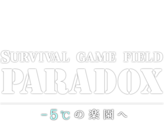 SURVIVAL GAME FIELD PARADOX サバイバルゲームフィールド パラドックス 千葉県最大規模のリアルサバイバルフィールド